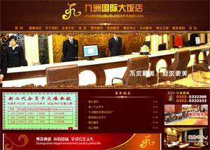 九洲国际大酒店
