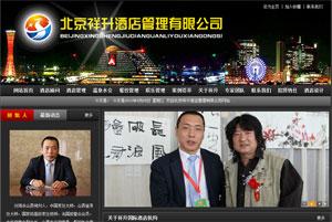 北京祥升酒店管理