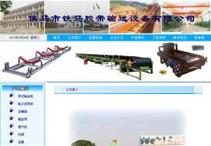 铁马输送公司