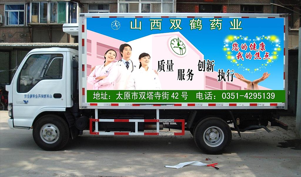 18luck新利苹果客户端双鹤药业车身广告