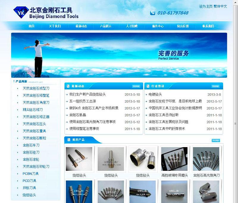 北京盈科钻石工具